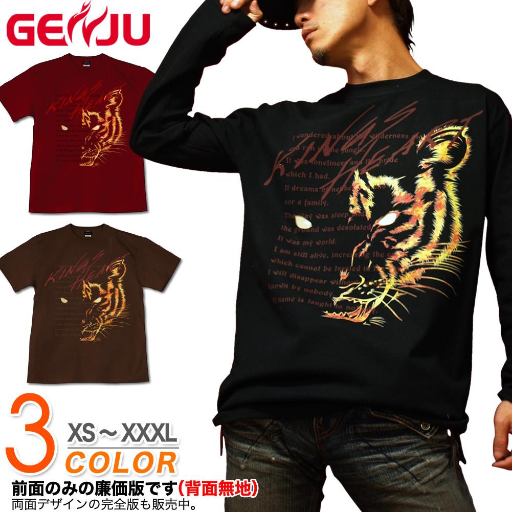 虎 タイガー XS S M L 2L 3L 4L メンズ Tシャツ ロングTシャツ 阪神タイガース グッズ 応援 ロック系 アメカジ ストリート系 XXXL ホワイト XXL 長袖 ブランド 即納最大半額 大きめサイズあり ティーシャツ 黒 ロンT KingsHeartTYPE-2 白 ブラウン 半袖 GENJU XS-XXXL tシャツ ブラック 商品 90-140cm