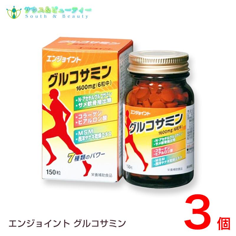 エンジョイント 150粒 3個【あす楽対応】