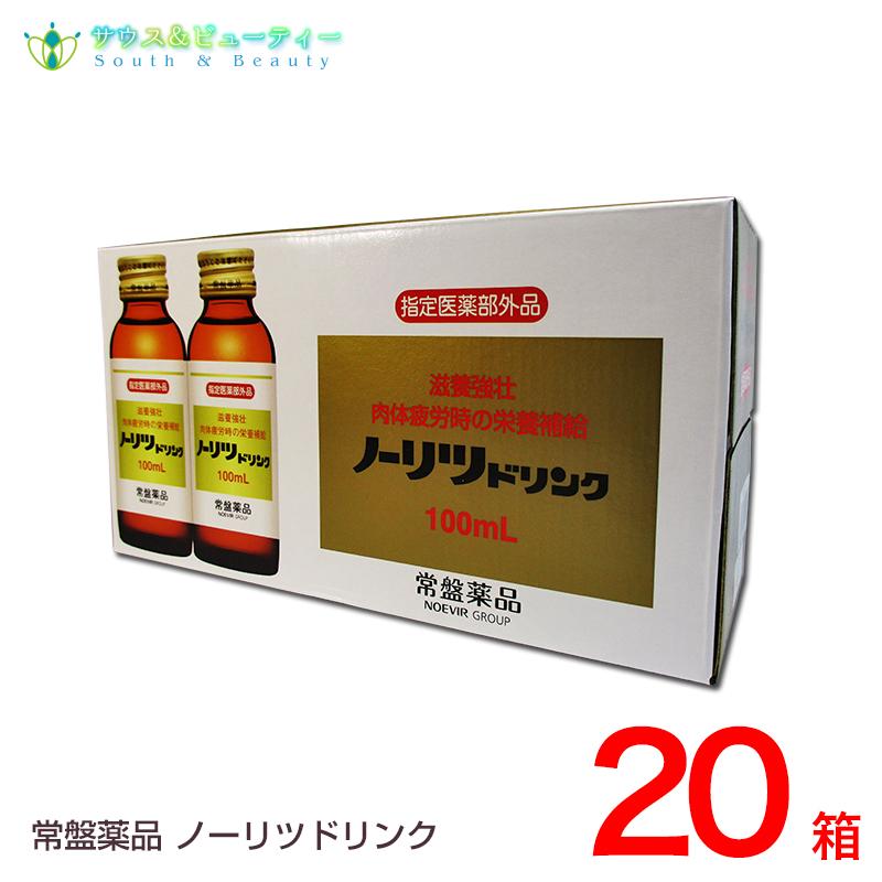 ノーリツドリンク 100mL×200本入常盤薬品セットでお買い得健康ドリンクタウリン、ビタミンB配合、滋養強壮、肉体疲労、虚弱体質、栄養補給に常盤薬品 ノエビアグループ, インターホンと音響機器のソシヤル:a5648f9e --- oyadojapan.jp