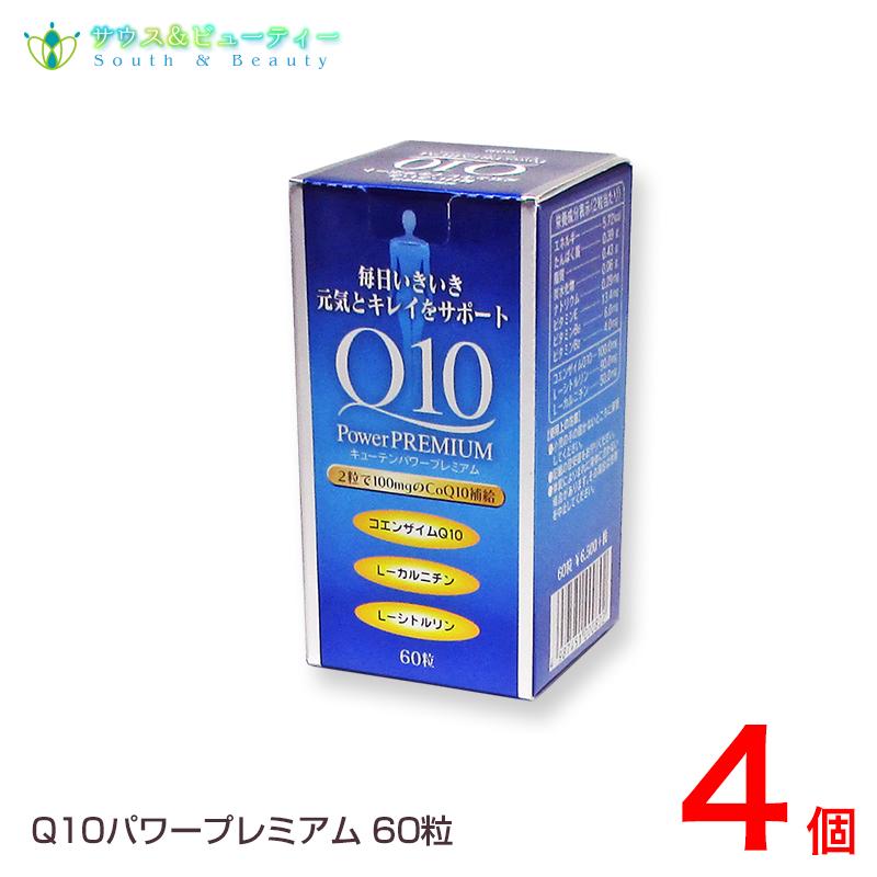キューテンパワープレミアム 60粒入4個 Q10パワープレミアム Q10(キューテン)