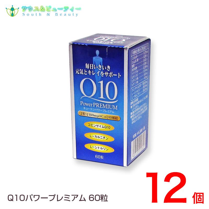 キューテンパワープレミアム 60粒入12個 Q10パワープレミアム Q10(キューテン)パワープレミアム