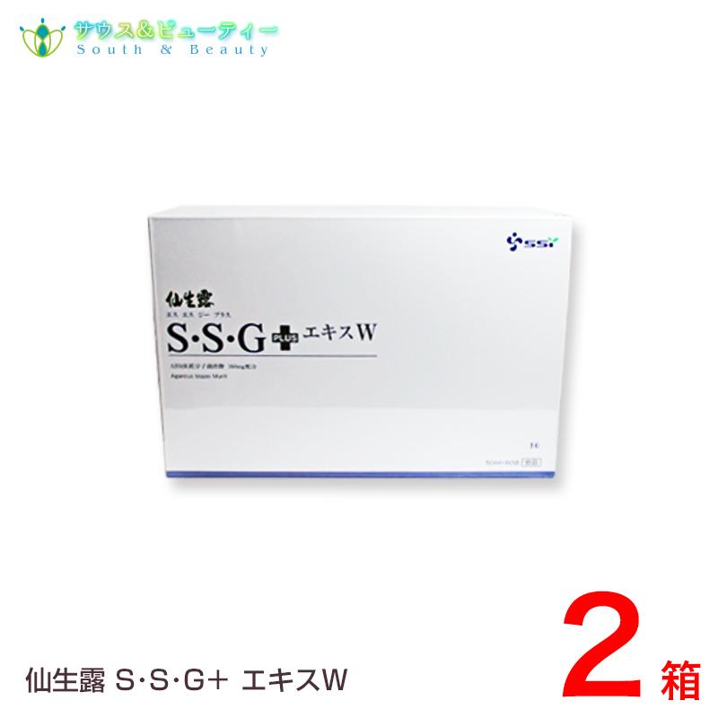 プレミアムアガリクスSSG+(エス エス ジー プラス)仙生露 S・S・G+エキスW【2箱セット】