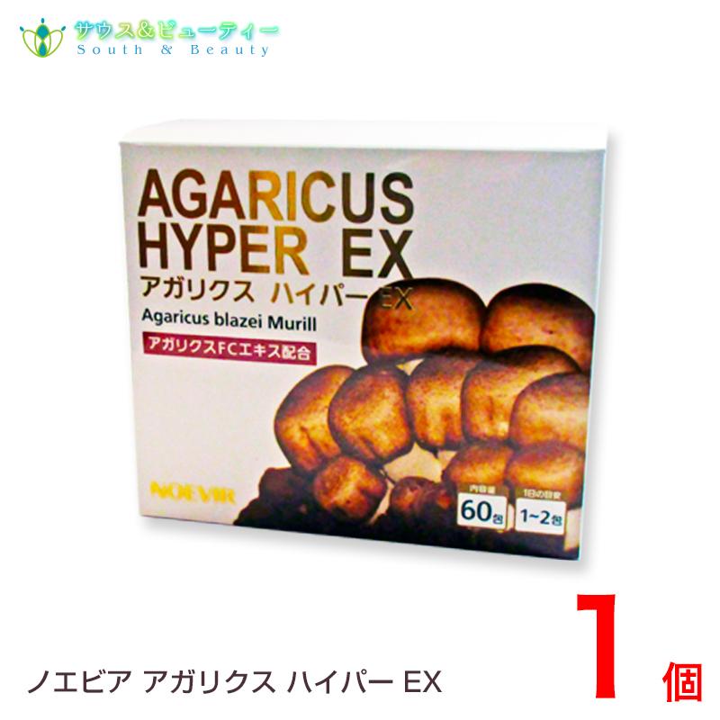 原料となるアガリクス・ブラゼイ・ムリル茸Noevirアガリクスハイパー1箱