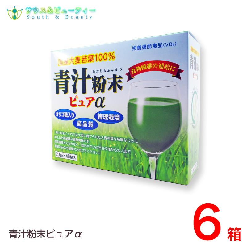 青汁粉末ピュア α 6個こだわりの国産大麦若葉100%美味しい青汁を飲みたい方に