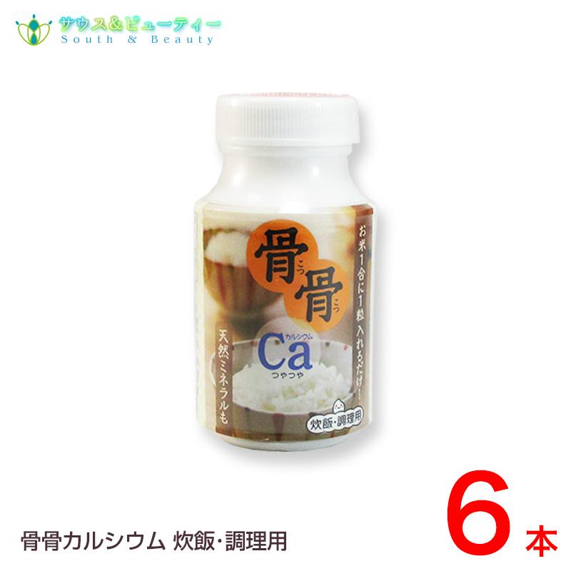 骨骨カルシウム 炊飯・調理用1瓶90粒入 6本