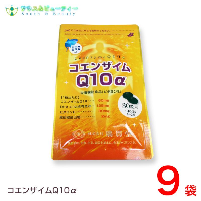 コエンザイムq10(1袋/30粒入)9袋話題のDHA・EPA配合