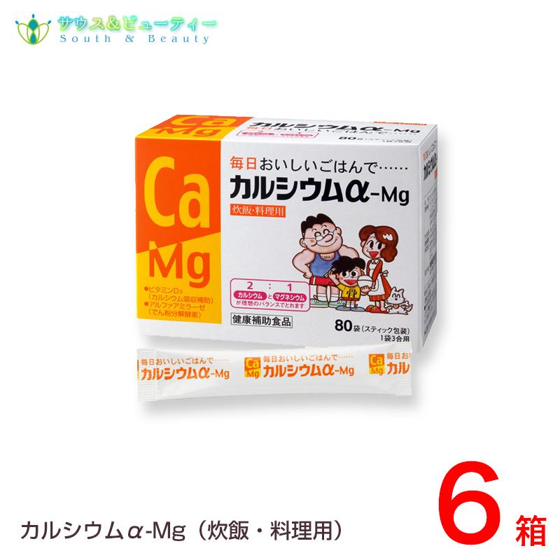 カルシウムα-Mg炊飯用6箱美味しいごはんと一緒にカルシウム補助激しい運動をしたり汗を多くかいた方そしてお酒が好きな方まとめ買いにてお買得です