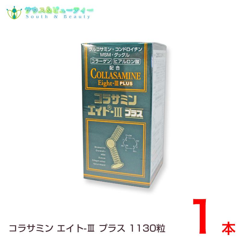 コラサミンエイト3プラス1130粒ヒアルロン酸グルコサミン・コンドロイチン コラーゲン 健康食品