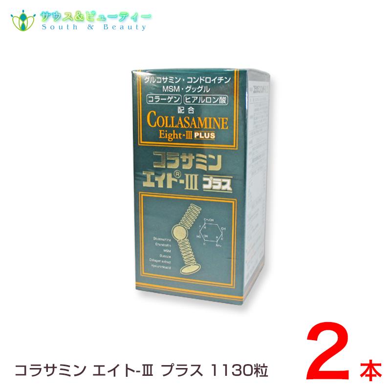 コラサミンエイト3プラス1130粒2本セットヒアルロン酸グルコサミン・コンドロイチン コラーゲン 健康食品