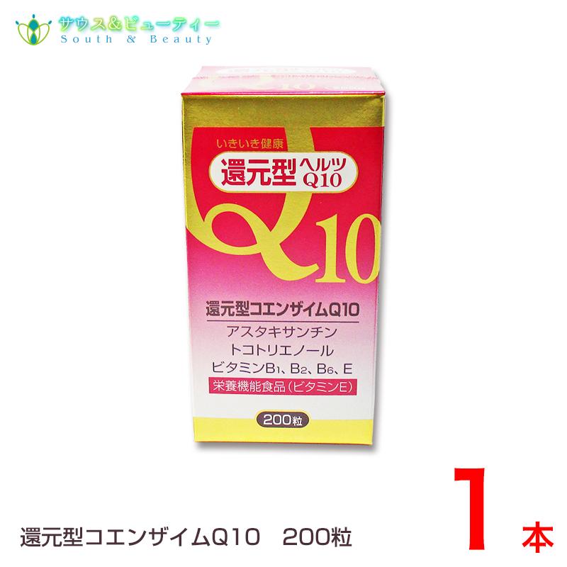 還元型コエンザイムQ10200粒1本アスタキサンチントコリエノール還元型ヘルツQ10 大事な補酵素