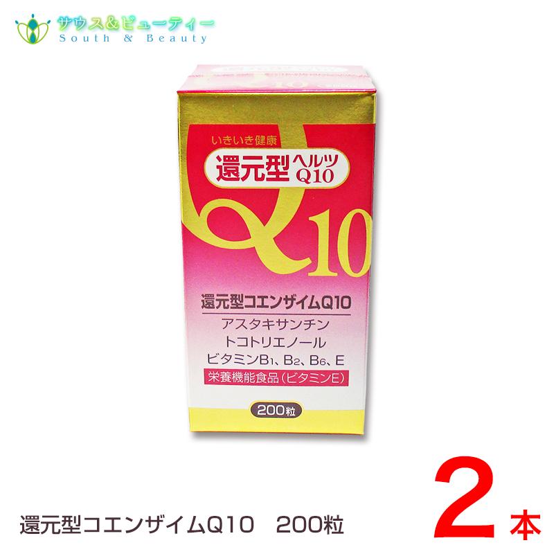 還元型コエンザイムQ10200粒2本アスタキサンチントコリエノール還元型ヘルツQ10 大事な補酵素