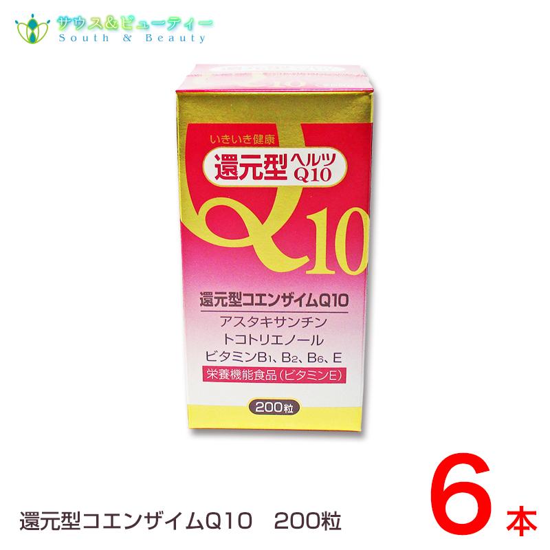 還元型コエンザイムQ10200粒 6個アスタキサンチントコリエノール還元型ヘルツQ10 大事な補酵素