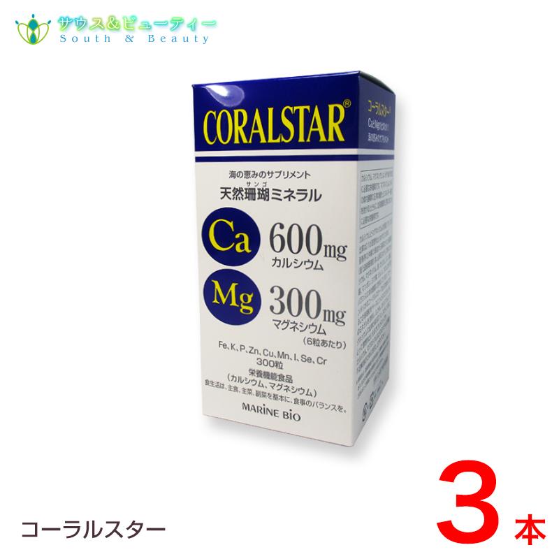 天然サンゴカルシウムコーラルスター300(300粒入り)3本セットカルシウム 牛乳 カルシウム ビタミンC 子供マグネシウムカルシウム