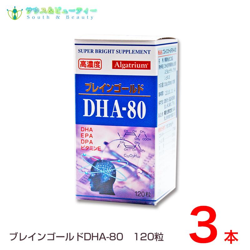 【高濃度】ブレインゴールド-80 120粒健康食品として1日2~4粒を目安のアルガトリウムまとめ買いがお買い得【3本セット】サラサラDHA 記憶サプリメント 健康食品 DPA EPA DHA