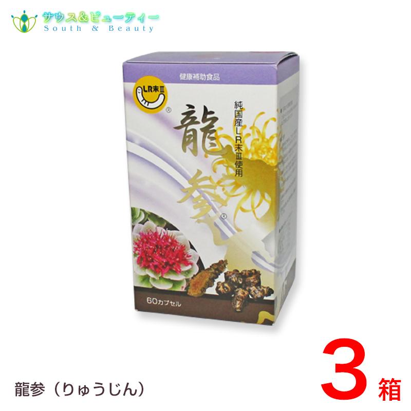 龍参(りゅうじん)60カプセル3箱純国産LR末3使用 健康補助食品