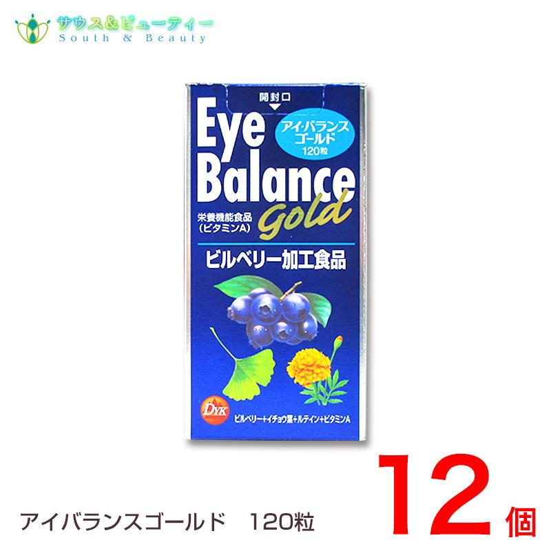 Eye Balance gold アイ・バランス ゴールド 120粒12本セットブルーベリー アントシアニン イチョウ葉 イチョウ葉エキス 瞳スッキリ パソコンワーク
