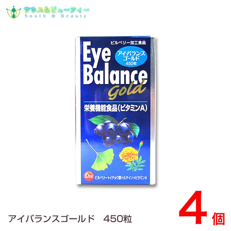 アイバランスゴールド450粒 4個栄養機能食品(ビタミンA) ブルーベリー・イチョウ葉・ビタミンA