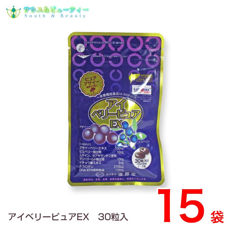 アイベリーピュアEX30粒15袋セット販売