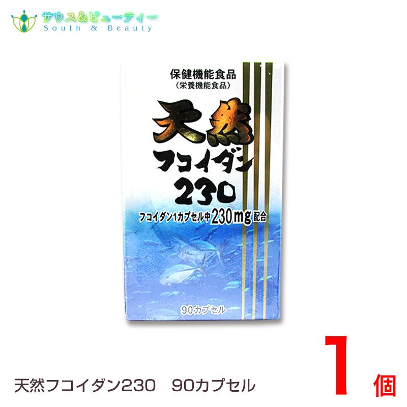 メディカル・ニチワ 天然フコイダン230 (90カプセル)1個販売 フコイダン  ミネラル アオノリ アオサ ワカメ ヒジキ・モズク等