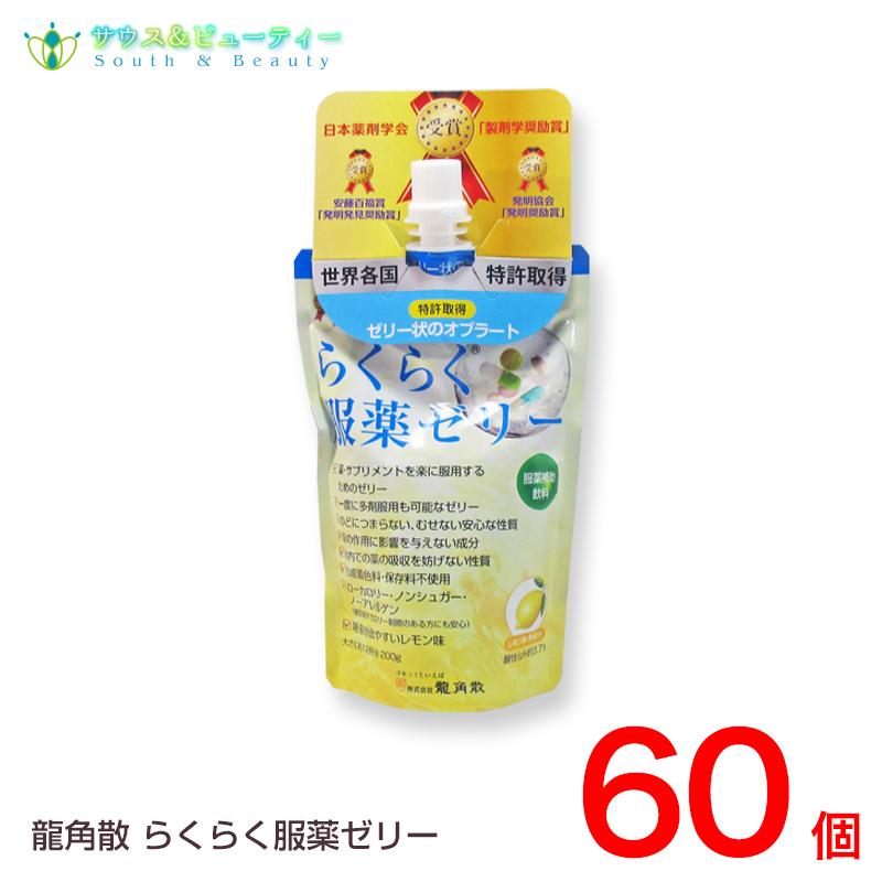 らくらく服薬ゼリー 200g 60個アルミパック賞味期限2020年03月05日