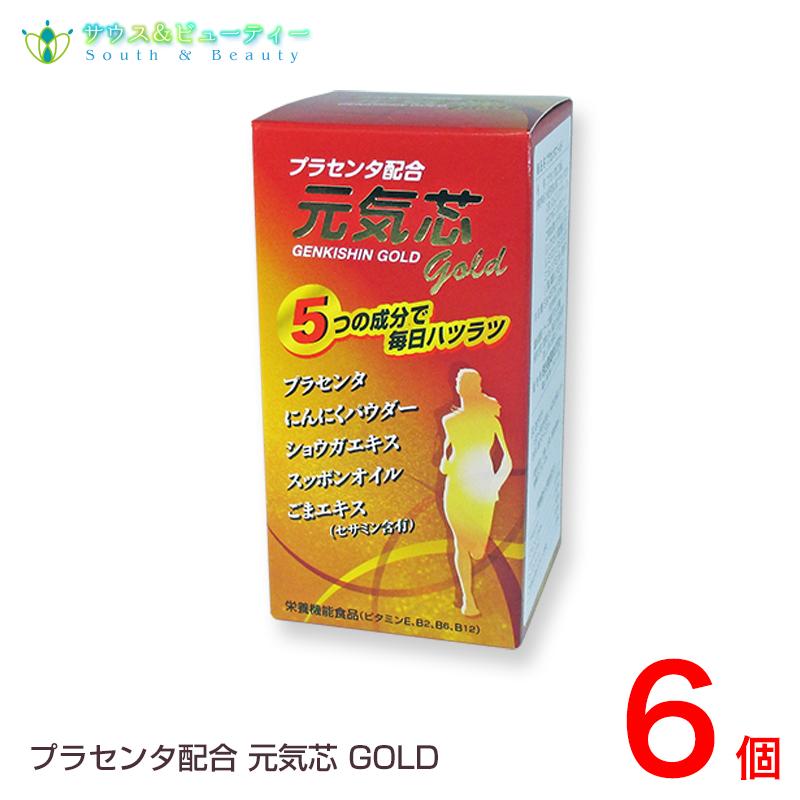 プラセンタ配合 元気芯ゴールド 180粒6個セットプラセンタ 420mg 配合 明治製薬