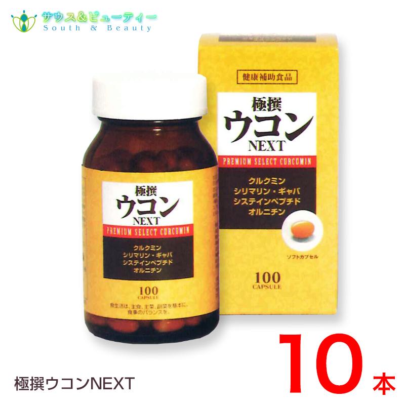極撰ウコン NEXT 100粒入×10個 クルクミン、システインペプチド、シリマリン、オルニチン、シソ油、大豆レシチン、ビタミンE、ギャバ ダイエット お酒 ウコン粒 しじみ10本セット販売