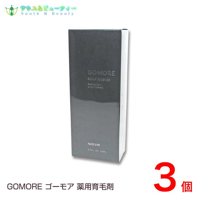 ノエビア 薬用 ゴーモア 薬用育毛剤 医薬部外品 200ml×3個
