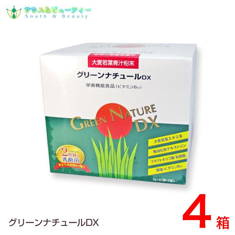 グリーンナチュールロイヤル リニューアル 大麦若葉 おいしい青汁 グリーンナチュールDX60袋×4箱