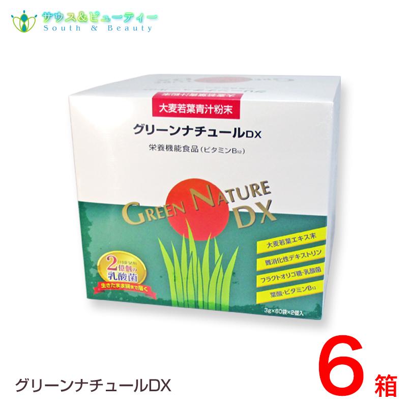 グリーンナチュールロイヤル リニューアル 大麦若葉 おいしい青汁 グリーンナチュールDX60袋 6箱セット