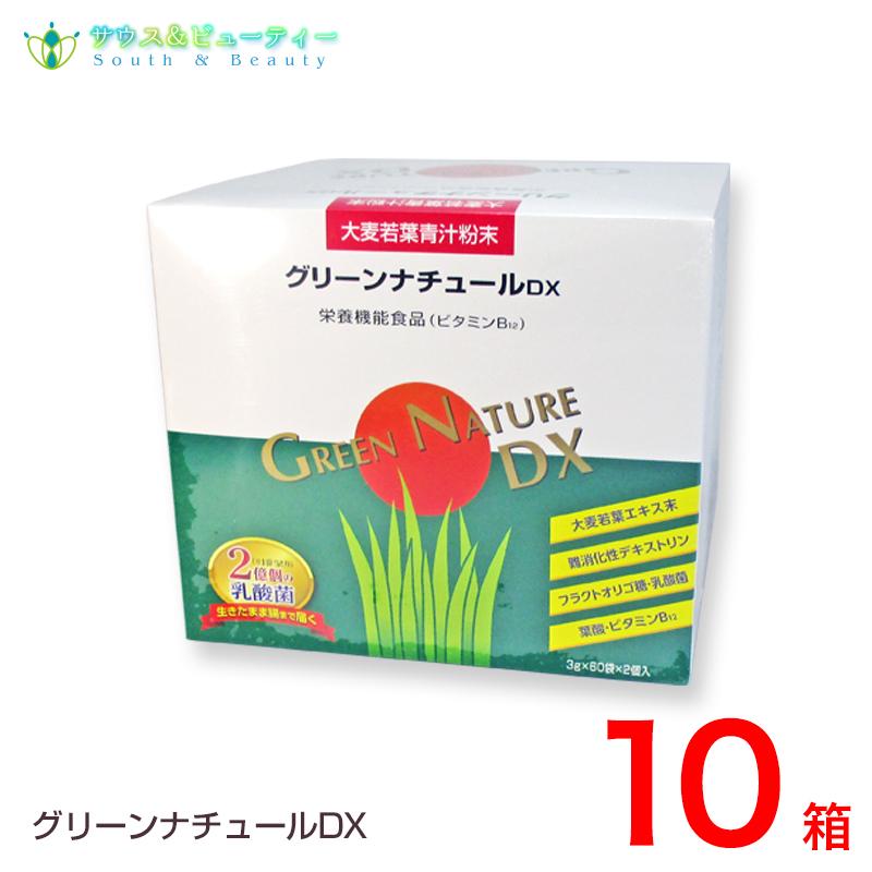 グリーンナチュールロイヤル リニューアル 大麦若葉 おいしい青汁 グリーンナチュールDX60袋 10箱セット