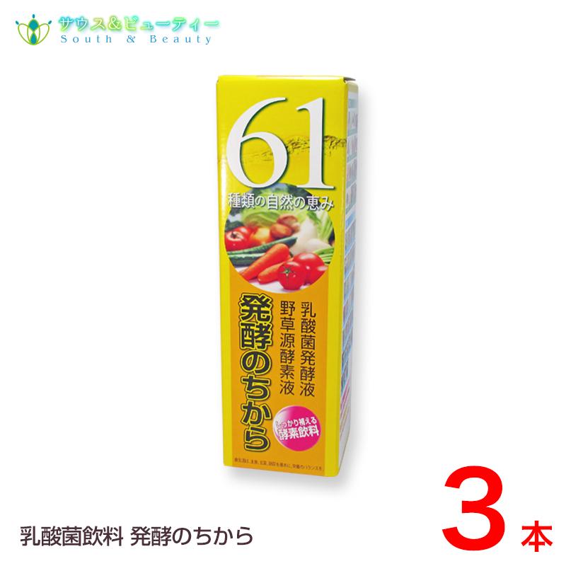 発酵のちから 500ml×3本61種類の植物発酵物 野草源酵素液乳酸菌液