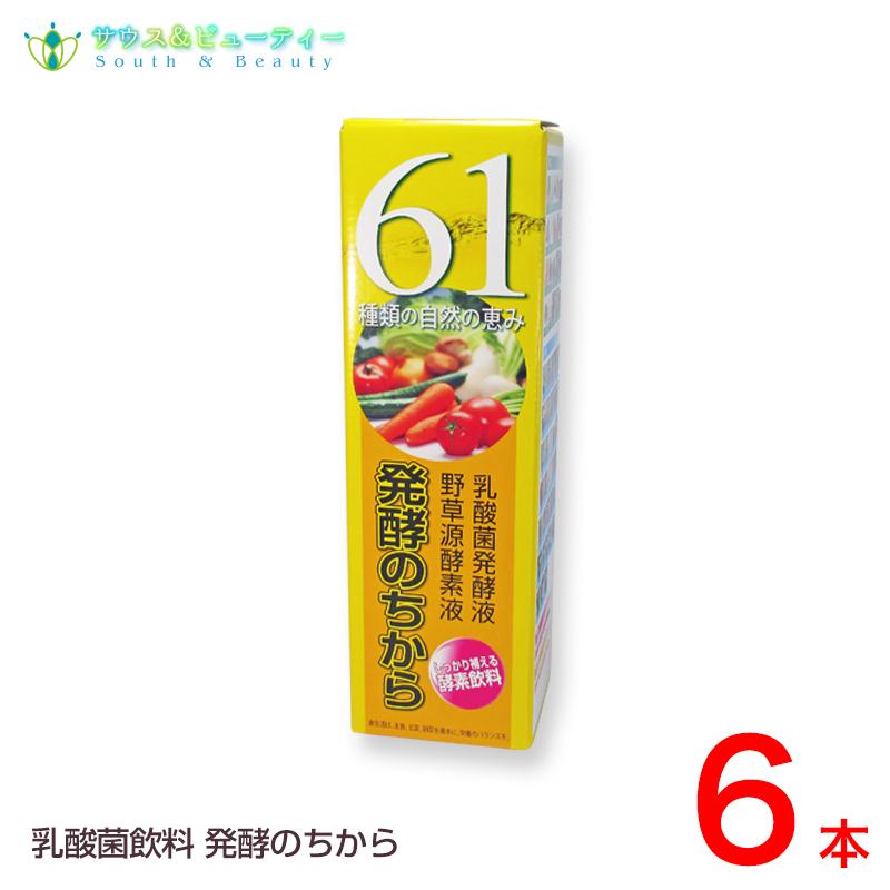 発酵のちから 500ml×6本61種類の植物発酵物 野草源酵素液乳酸菌液