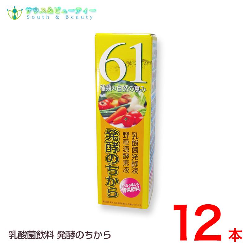 発酵のちから 500ml×12本61種類の植物発酵物 野草源酵素液乳酸菌液