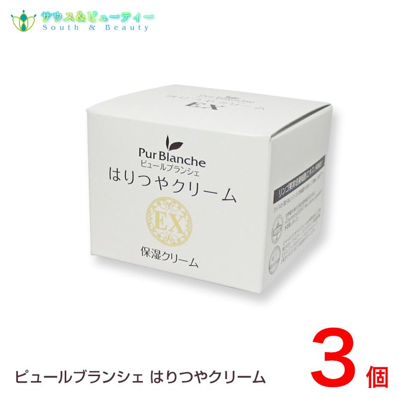 ピュールブランシェはりつやクリームEX 50g 3個保湿クリーム 中一メディカル