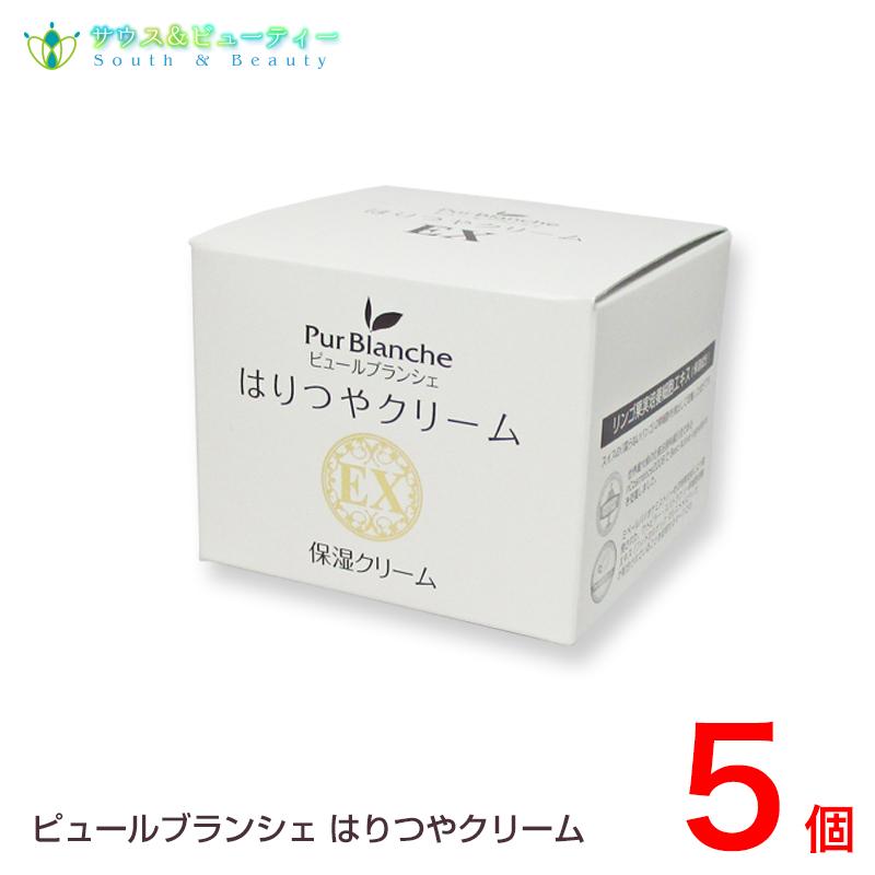 ピュールブランシェはりつやクリームEX 50g 5個保湿クリーム 中一メディカル