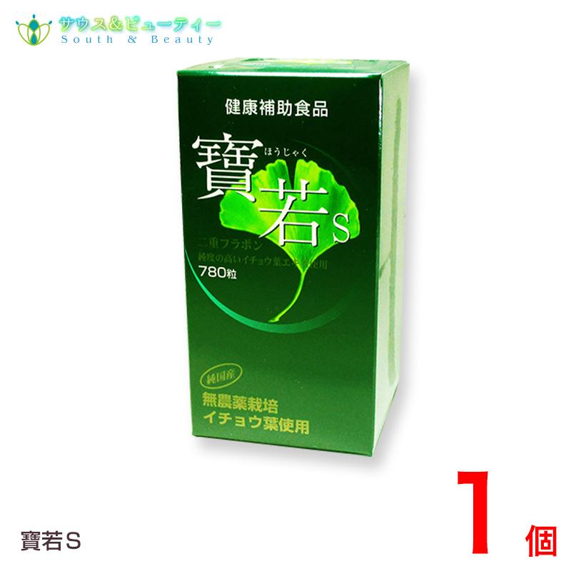 寶若(ほうじゃく)1個イチョウ葉 純国産無農薬栽培イチョウ葉使用 【あす楽対応】