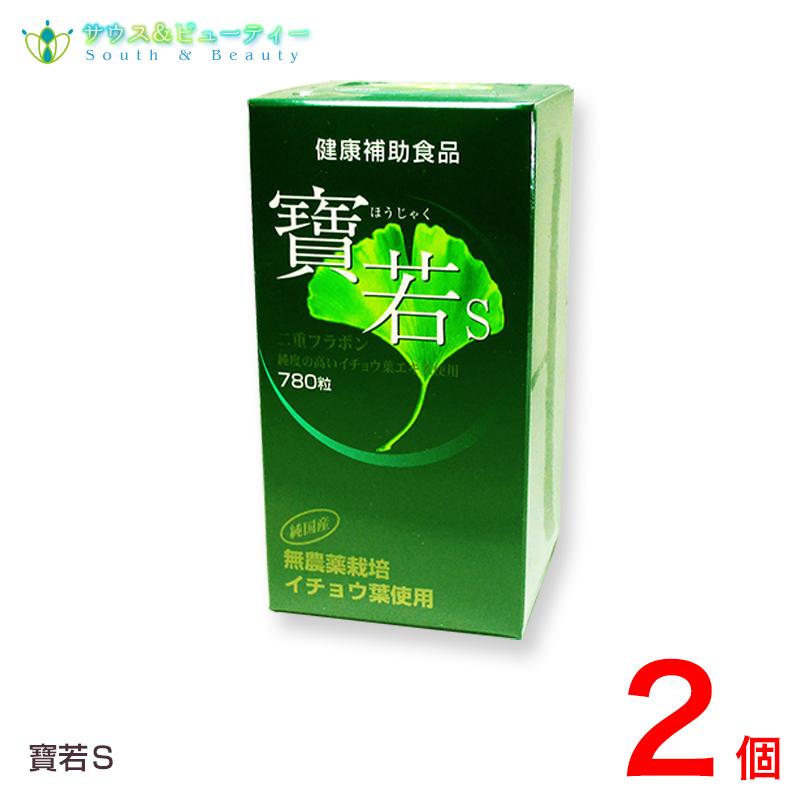 寶若(ほうじゃく)2個イチョウ葉 純国産無農薬栽培イチョウ葉使用