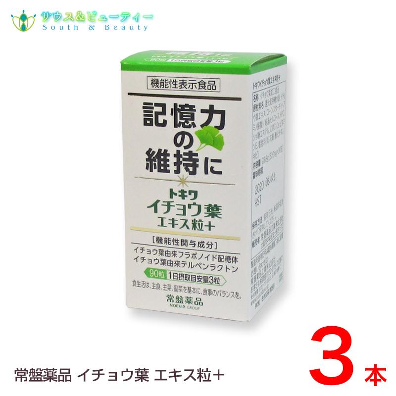 トキワイチョウ葉エキス粒プラス90粒×3個機能性表示食品