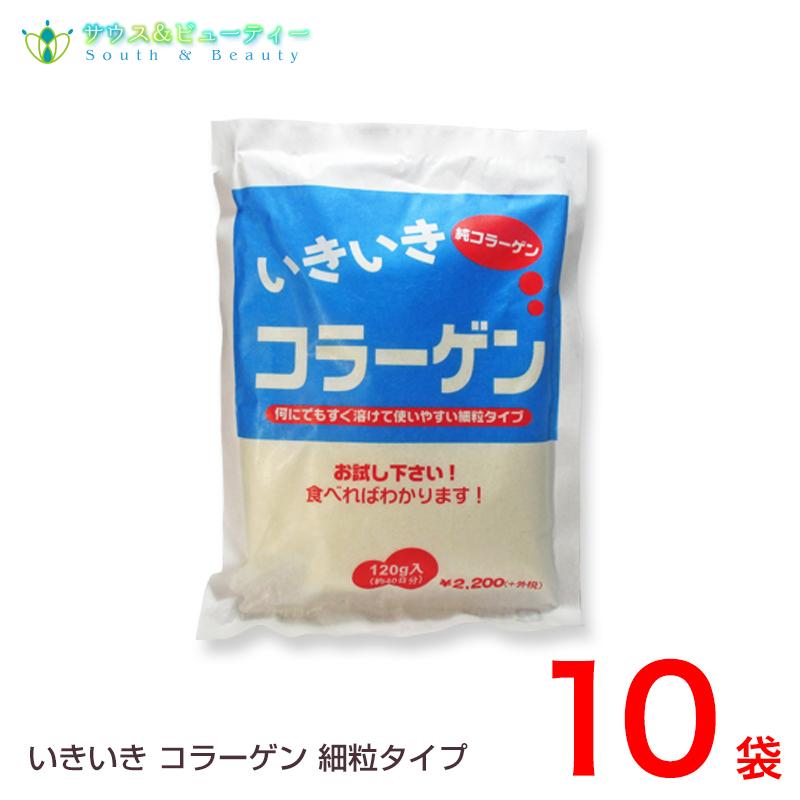 いきいきコラーゲン粉末120g【豚】約40日分10袋販売