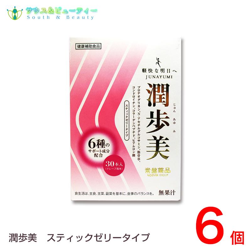 潤歩美 6種類ノサポート成分配合 30本6個セット グレープ風味 サプリメント