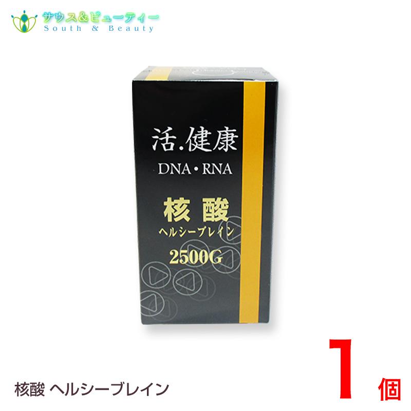 核酸ヘルシーブレイン2500G