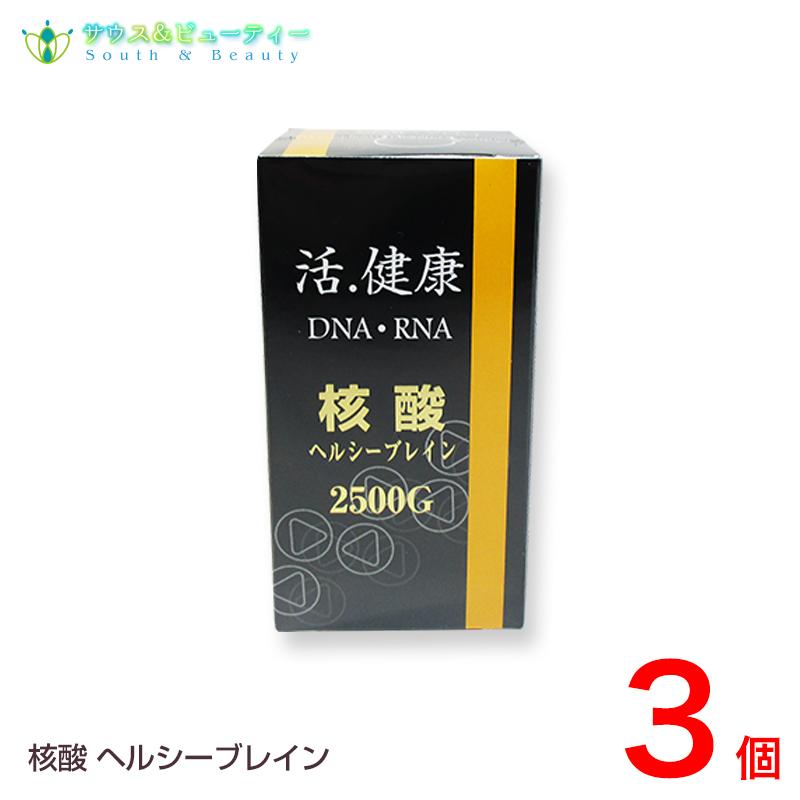 核酸ヘルシーブレイン2500G 3個