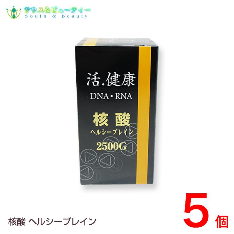 核酸ヘルシーブレイン2500G 5個