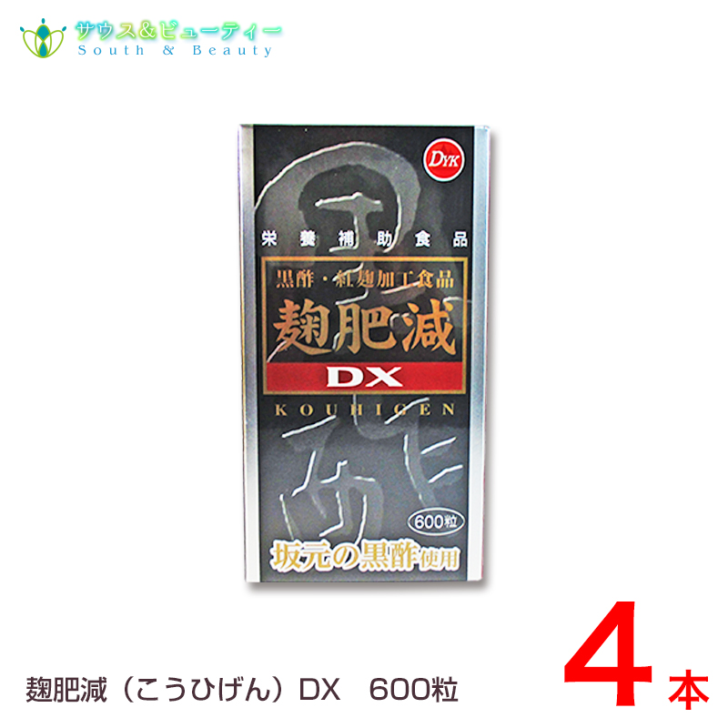 麹肥減(こうひげん)DX 600粒 4本天然黒酢、紅麹、DHA、ヘスペリジン配合在庫商品期限2022年07月