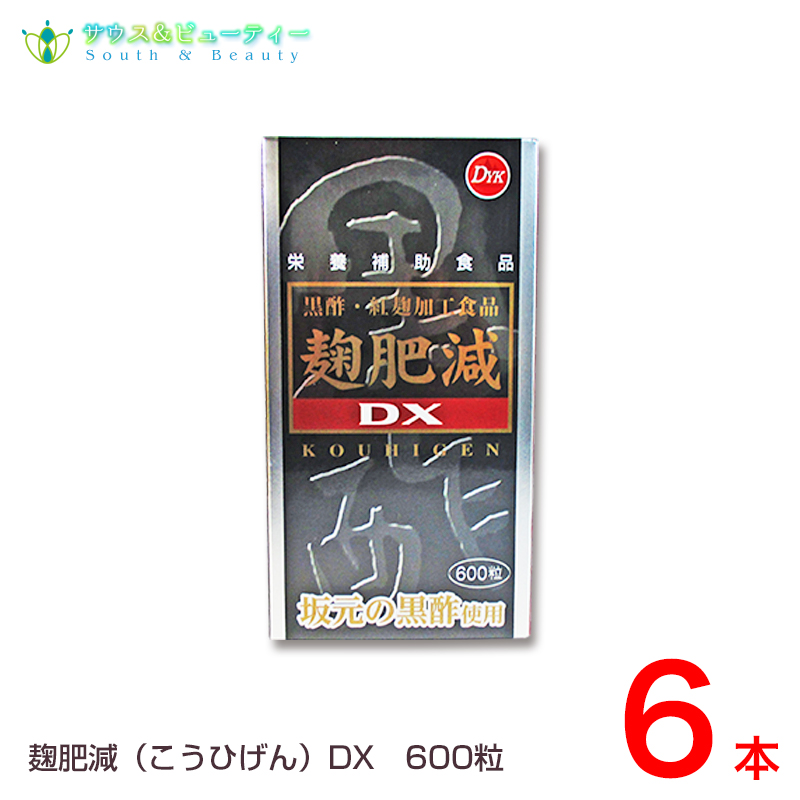 麹肥減(こうひげん)DX 600粒 6本天然黒酢、紅麹、DHA、ヘスペリジン配合在庫商品期限2020年11月