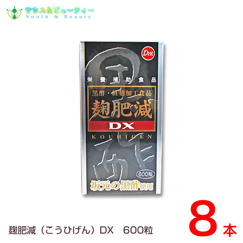 麹肥減(こうひげん)DX 600粒 8本天然黒酢、紅麹、DHA、ヘスペリジン配合在庫商品期限2022年07月