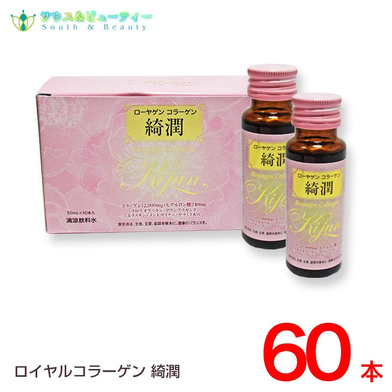 ローヤゲンコラーゲン綺潤 50ml60本入りセットでお買い得!コラーゲン、ヒアルロン酸潤い・弾力を。美容成分を贅沢に配合