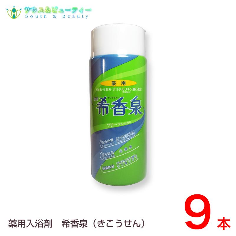 浴用 希香泉9本セット 生薬末入り薬用入浴剤