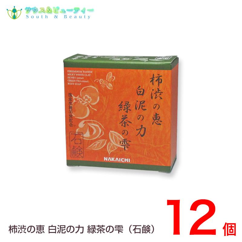 柿渋の恵み 白泥の力緑茶の雫 柿渋石鹸 12個セット Nakaichi クリアボディーソープ 100g 中一メディカル
