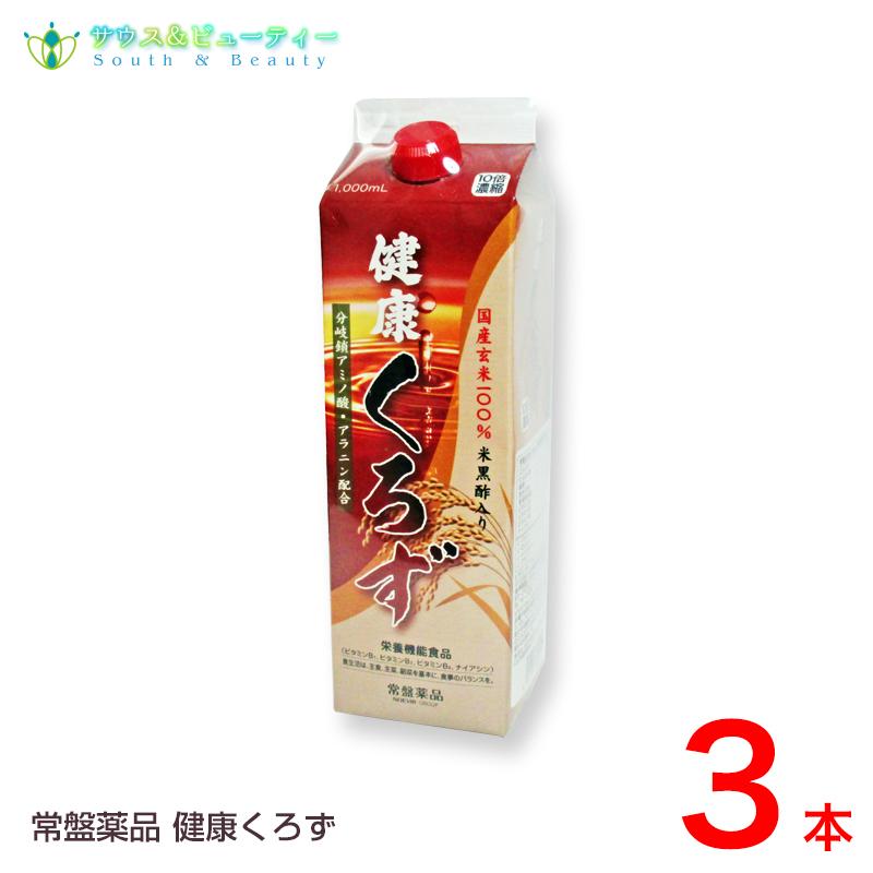 特売 国産玄米を100%の玄米黒酢 米黒酢 を使用した健康酢飲料です 健康くろず あす楽対応 3本 1000mL マーケティング
